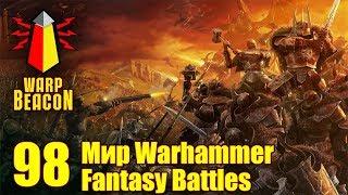 ВМ 98 Либрариум - Мир Warhammer Fantasy Battles