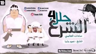 كلمات مهرجان الشرع حلل اربعه