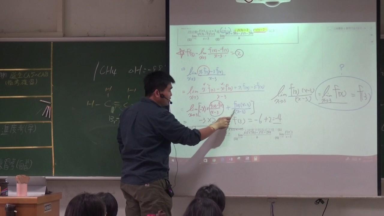 【吳銘數學】143 高三選修數學甲下 微積分─微分─導數的應用 20170321三儉 - YouTube