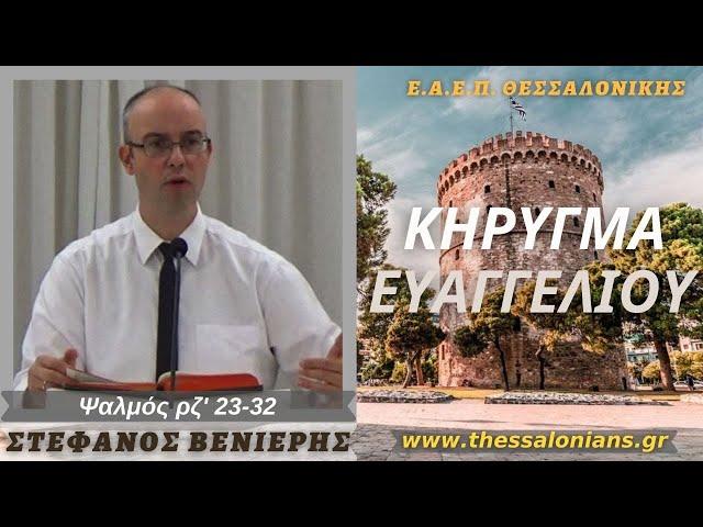 Στέφανος Βενιέρης 15-10-2021   Ψαλμός ρζ' 23-32