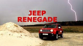 Обзор Джип Ренегат (Test-drive JEEP Renegade )