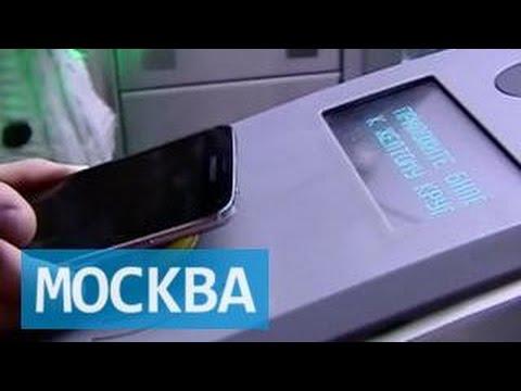 Оплатить проезд в московском транспорте теперь можно через смартфон