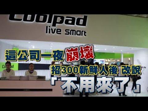 招300新鮮人後 改口說不用來了   台灣蘋果日報