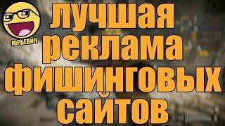 Лучшая реклама фишинговых сайтов(Сильвон-подписон- https://www.youtube.com/channel/UCOtF_qInV_vif1290y2oNgw Музыка из видео в моей группе в vk- http://vk.com/lieto_44 Мой основной ..., 2015-07-09T18:29:05.000Z)