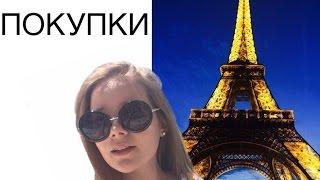 Мои покупки. Покупки из Парижа. Shopping in Paris.(В Этом видео я расскажу про свое путешествие во Францию. И конечно же про город любви- Париж. И конечно же..., 2015-07-10T09:21:18.000Z)