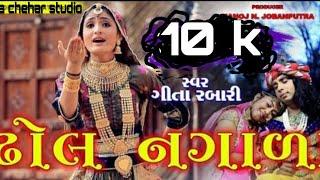 dhol nagara    Dhol nagada    geeta rabari new song 2019    raja chehar studio    ઢોલ નગારા