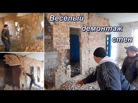 видео: Ремонт офиса. Веселый демонтаж стен. 2-я неделя.