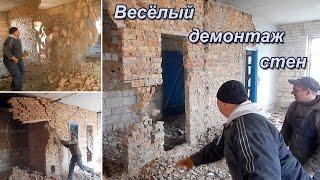 Ремонт офиса. Веселый демонтаж стен. 2-я неделя.(Капитальный ремонт офиса.Прикольный демонтаж стен. Поделиться видео с друзьями: https://youtu.be/6a10B4achok Подписать..., 2016-04-30T08:12:20.000Z)