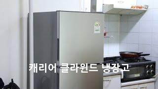[영상] 캐리어에어컨 소형 원룸냉장고 '클리윈드 슬림'…