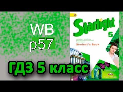 Английский язык Enjoy English 5 класс (Биболетова) ГДЗ