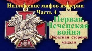 Первая Чеченская война.  Обратная сторона медали.
