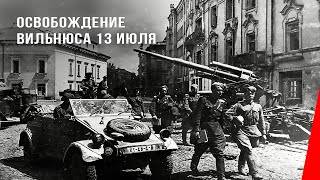 Освобождение Вильнюса 13 июля (1944) документальный фильм