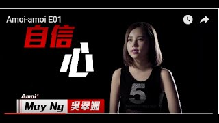 《AMOi-AMOi百萬女團選拔賽》 第一集 EP 1 :馬來西亞AMOi-AMOi選手正式曝光,意外爆出團員宣告退出?!
