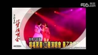 戲夢-2010江蕙演唱會(新聞畫面整理)