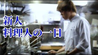 【新人料理人の一日】仕込み~営業 将来の夢