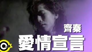 齊秦 Chyi Chin【愛情宣言 Declaration Of Love】Official Music Video