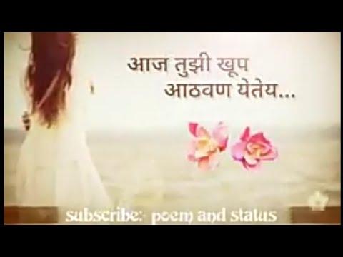 Aaj Tujhi Khup Aathvan Yete ! Marathi Sad Song Status
