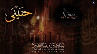 #مشاري_راشد_العفاسي - نوح الحمام - Mishari Alafasy  Naouh Al Hamam