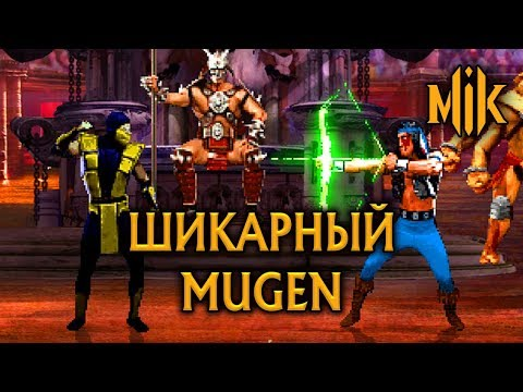 MORTAL KOMBAT: DEFENDERS OF THE EARTH - ЛУЧШИЙ M.U.G.E.N ПРОЕКТ ПО МК