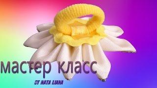 Как  прикрепить резинку к цветку Канзаши ( три способа). МК от Nata Liana.