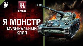 Я МОНСТР - Музыкальный клип от REEBAZ [World of Tanks]