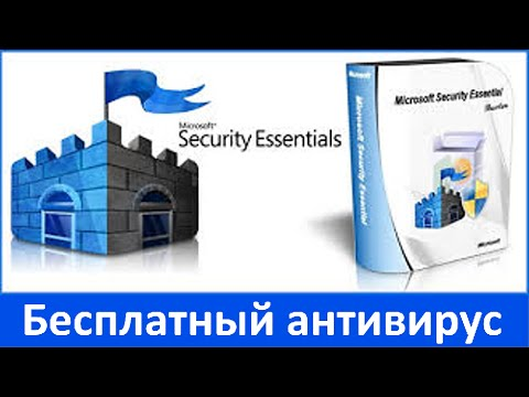 Антивирус Microsoft Security Essentials for Windows