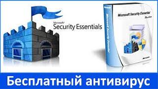 видео Скачать Microsoft Security Essentials Бесплатно для Windows