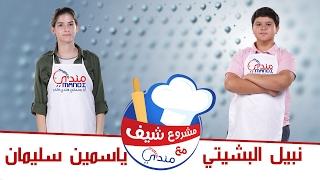 المرحلة ما قبل الاخيرة - نبيل البشيتي VS ياسمين سليمان