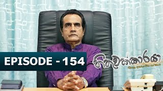 Hithuwakkaraya | Episode 154 | 04th May 2018 Thumbnail