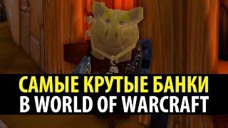 Бессмысленный Топ: Самые Крутые Банки в World of Warcraft!