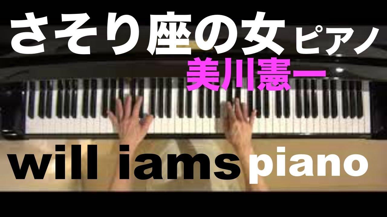 さそり座の女 (昭和47年)/美川憲一 [2007年 ドラマ 恋のから騒ぎ 主題 ...