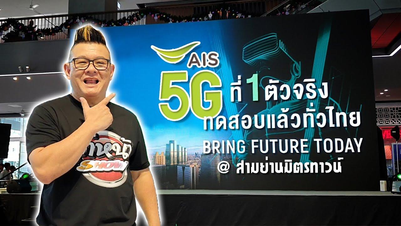 AIS พร้อมพาคนไทยก้าวสู่ยุค 5G ตอกย้ำผู้นำ 5G ที่ 1 ตัวจริง ทดสอบแล้วทั่วไทย