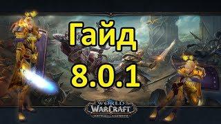 BFA: Танк Паладин 8.0.1. - 8.1.5 [ПВЕ - Гайд]