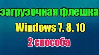 Как создать загрузочную флешку с WINDOWS 7, 8, 10 способа 2(Как создать загрузочную флешку с WINDOWS 7, 8, 10, способа 2 Два лучших способа: Как сделать, создать загрузочную..., 2014-03-24T14:48:47.000Z)