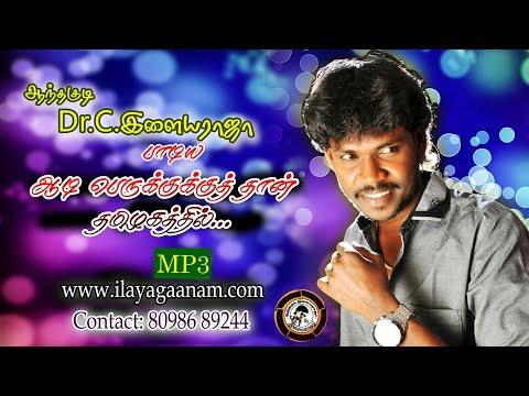 adi-perukku-|-oficial-mp3-song-|-by-anthakudi-ilayaraja