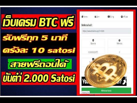 รับเหรียญ (Bitcoin) ฟรีทุก 5 นาที ไม่ต้องลงทุน สายฟรีถอนใด้100%