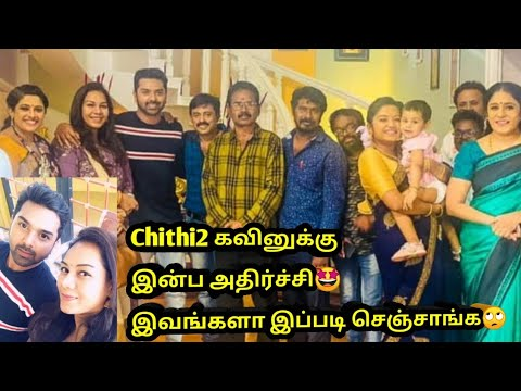 Download Chithi 2 கவினுக்கு இன்ப அதிர்ச்சி kavin venba Romance marriage radhika saradha sun tv tamil serial