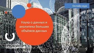 Наука о данных и аналитика больших объемов данных / Политех