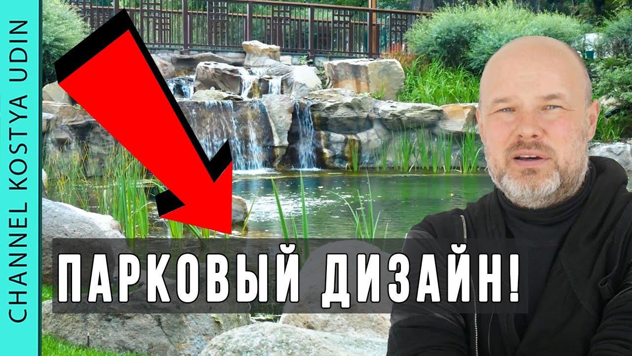 Киевский зоопарк 2019! (#LANDSCAPE) Ландшафтный дизайн для публичных мест!