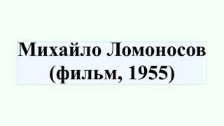 Михайло Ломоносов (фильм, 1955)