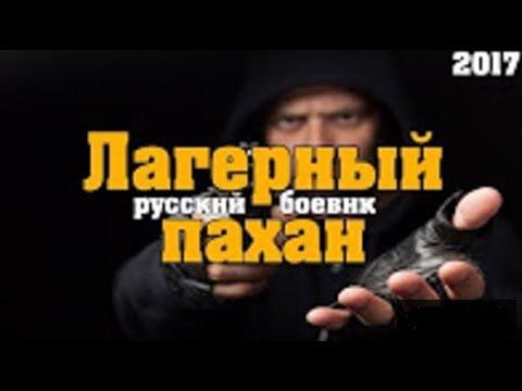 шикарный боевик ЛАГЕРНЫЙ ПАХАН 2017 фильм о ворах