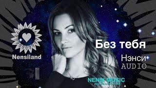 NENSI - Не Вертится Земля Без Тебя (AVI menthol ★ style music)