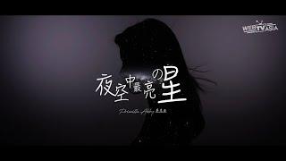 夜空中最亮的星 EDM Cover ( 蔡恩雨 Priscilla Abby )