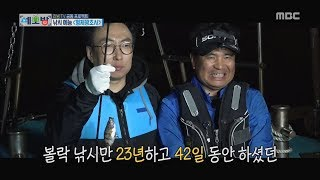 [All Broadcasting in the world] 세상의모든방송 - PD, [Master of Life] Immediate parody tries !? 20170611