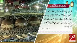 Irshad e Bari Talla | 18 July 2018 | 92NewsHD