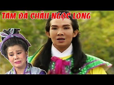 CẢI LƯƠNG VIỆT | Vũ Linh Tài Linh - Tam Đả Châu Ngọc Long Tập 2 | Cải Lương Tuồng Cổ