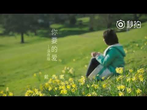 Meteor Garden 2018 OST   Penny Dai - Ni Yao De Ai