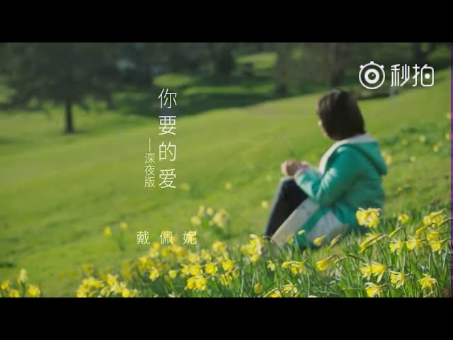 meteor-garden-2018-ost-penny-dai-ni-yao-de-ai-reine-redine