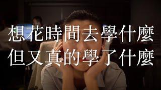 菁英雲課程-英文線上學習平台│學什麼篇