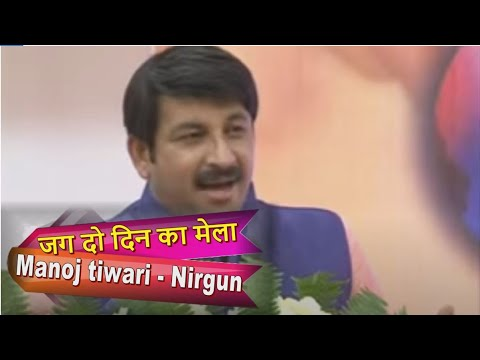 MANOJ TIWARI SONGS NIRGUN